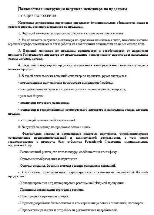 dolzhnostnaya-instrukciya-menedzhera-po-prodazham003