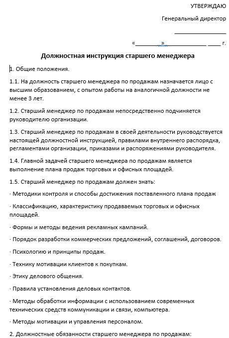 dolzhnostnaya-instrukciya-menedzhera-po-prodazham004