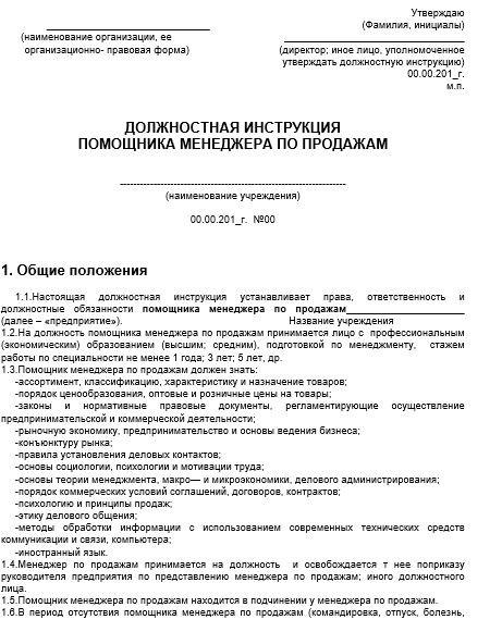 dolzhnostnaya-instrukciya-menedzhera-po-prodazham005