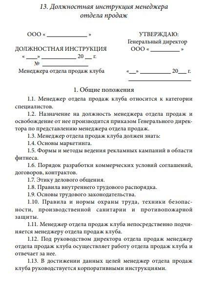 dolzhnostnaya-instrukciya-menedzhera-po-prodazham006