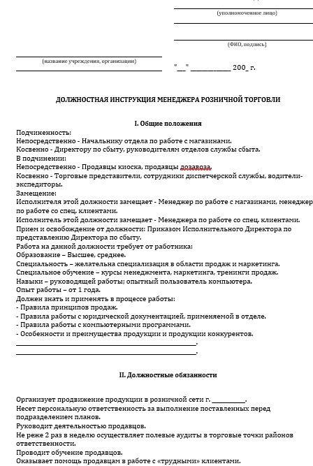 dolzhnostnaya-instrukciya-menedzhera-po-prodazham008