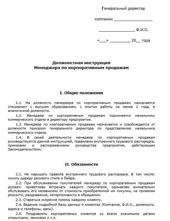 dolzhnostnaya-instrukciya-menedzhera-po-prodazham009