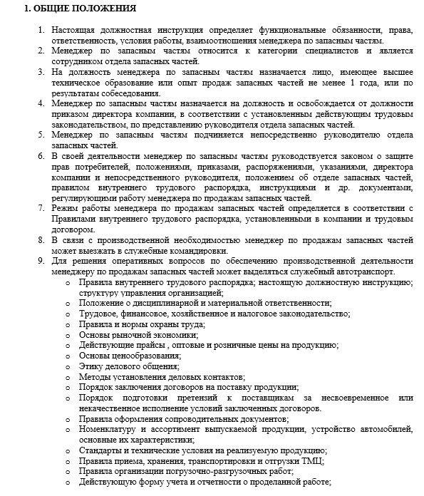 dolzhnostnaya-instrukciya-menedzhera-po-prodazham010