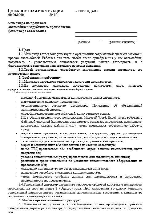dolzhnostnaya-instrukciya-menedzhera-po-prodazham011