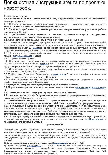 dolzhnostnaya-instrukciya-menedzhera-po-prodazham012
