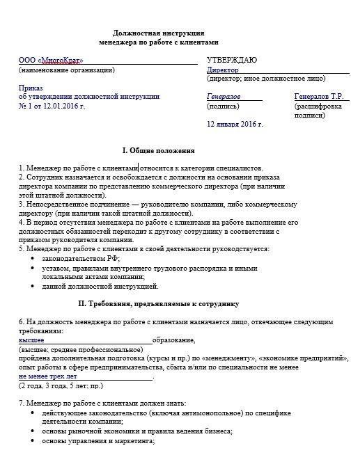 dolzhnostnaya-instrukciya-menedzhera-po-rabote-s-klientami001
