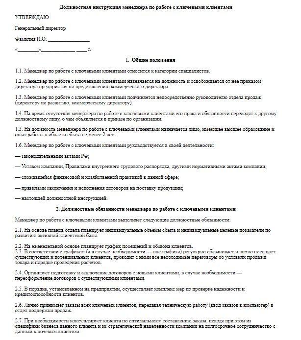 dolzhnostnaya-instrukciya-menedzhera-po-rabote-s-klientami002