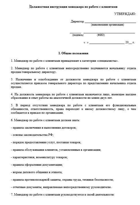 dolzhnostnaya-instrukciya-menedzhera-po-rabote-s-klientami004