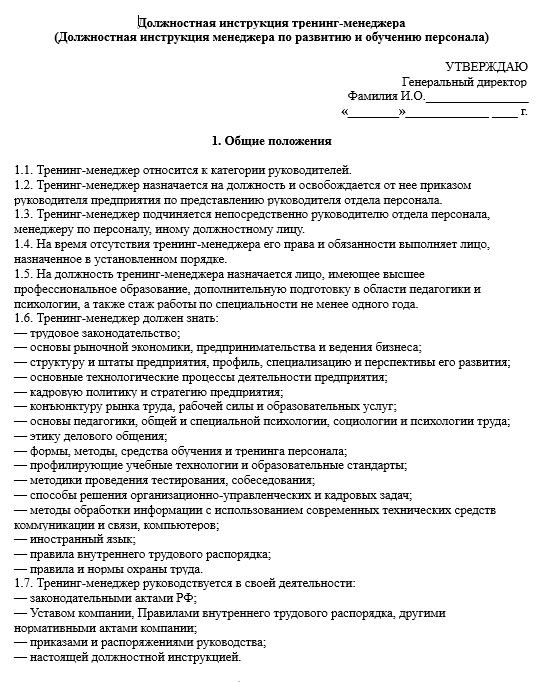 dolzhnostnaya-instrukciya-menedzhera-po-razvitiyu001