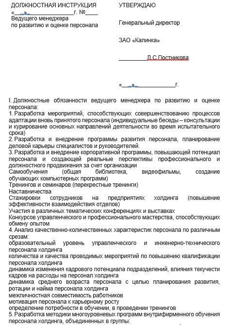 dolzhnostnaya-instrukciya-menedzhera-po-razvitiyu002