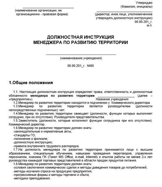 dolzhnostnaya-instrukciya-menedzhera-po-razvitiyu003