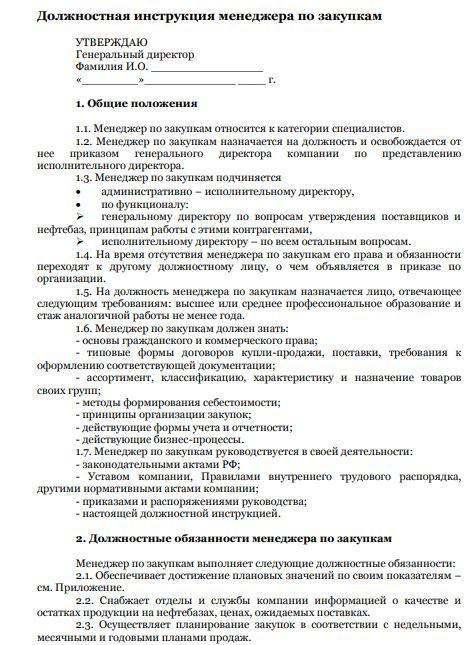 dolzhnostnaya-instrukciya-menedzhera-po-zakupkam001