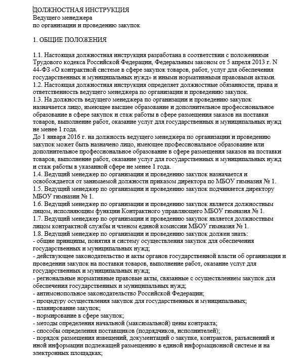 dolzhnostnaya-instrukciya-menedzhera-po-zakupkam003
