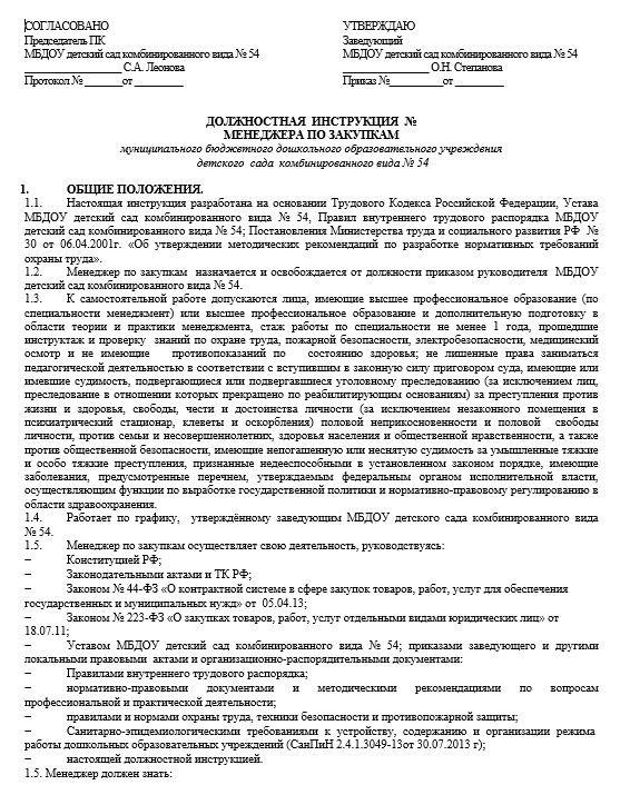 dolzhnostnaya-instrukciya-menedzhera-po-zakupkam004