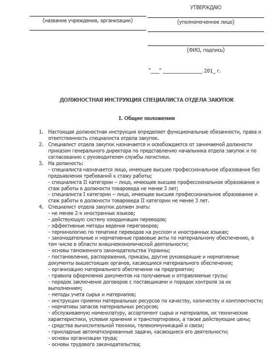 dolzhnostnaya-instrukciya-menedzhera-po-zakupkam005