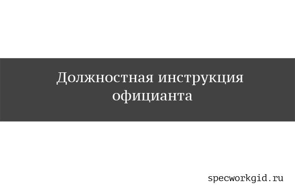 dolzhnostnaya-instrukciya-oficianta