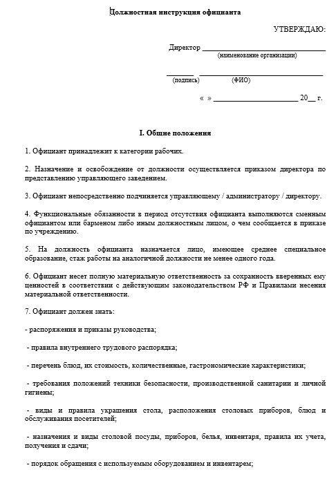dolzhnostnaya-instrukciya-oficianta001