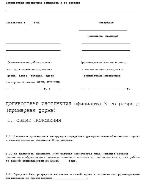 dolzhnostnaya-instrukciya-oficianta002