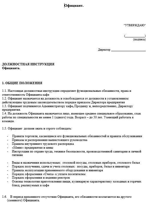 dolzhnostnaya-instrukciya-oficianta003