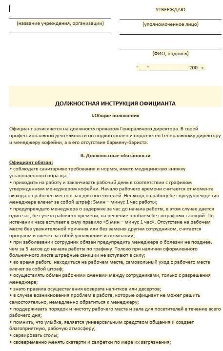 dolzhnostnaya-instrukciya-oficianta005