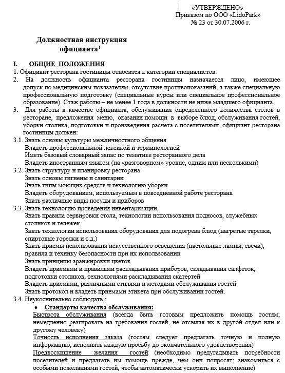 dolzhnostnaya-instrukciya-oficianta006