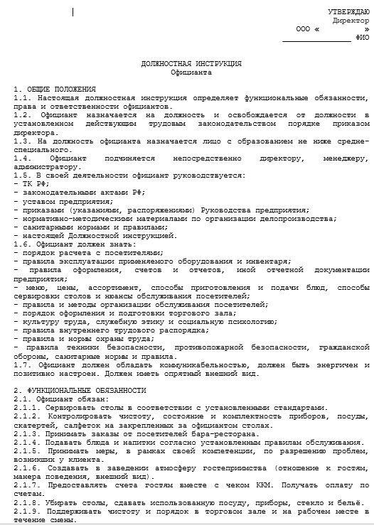 dolzhnostnaya-instrukciya-oficianta007
