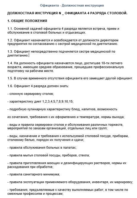dolzhnostnaya-instrukciya-oficianta008