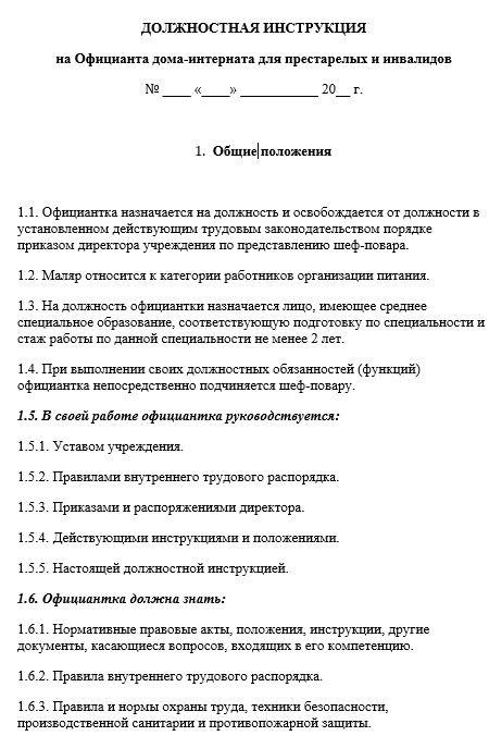 dolzhnostnaya-instrukciya-oficianta009