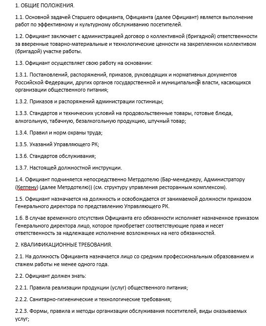 dolzhnostnaya-instrukciya-oficianta010