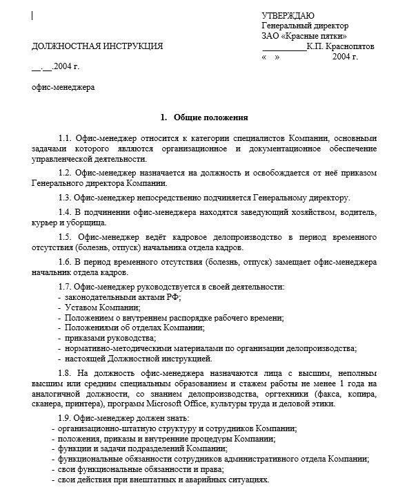 dolzhnostnaya-instrukciya-ofis-menedzhera-s-funkciyami-sekretarya001