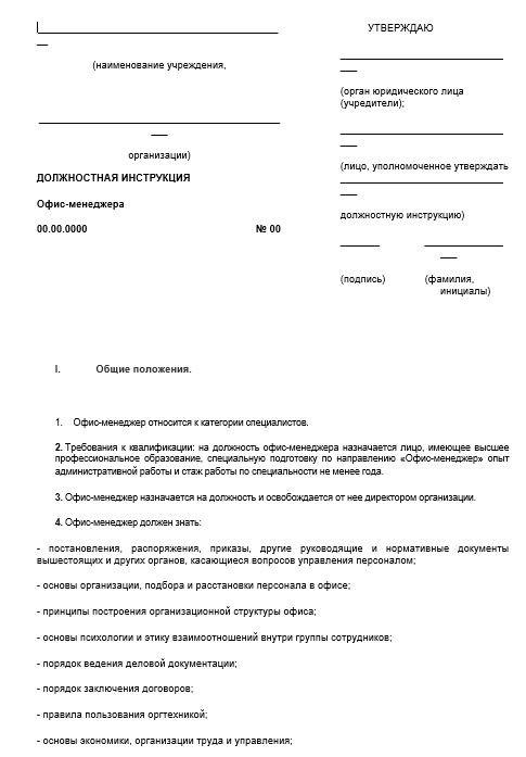 dolzhnostnaya-instrukciya-ofis-menedzhera001