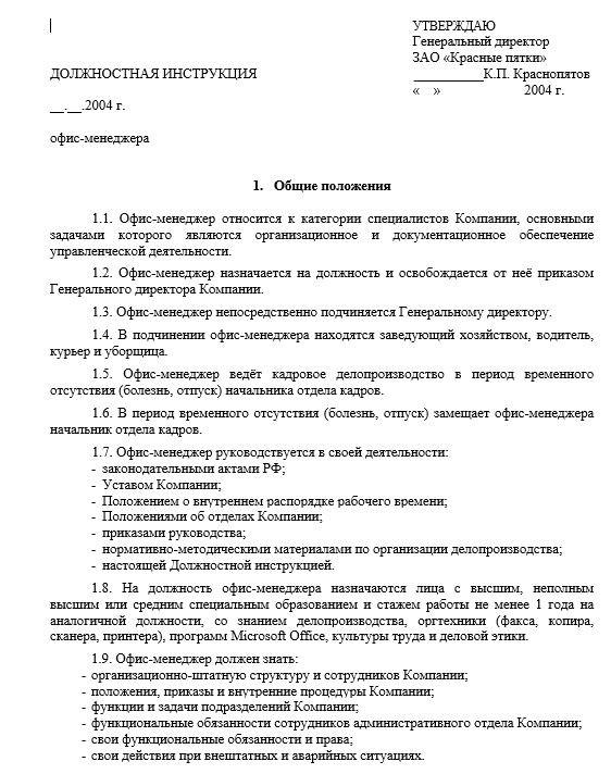dolzhnostnaya-instrukciya-ofis-menedzhera002