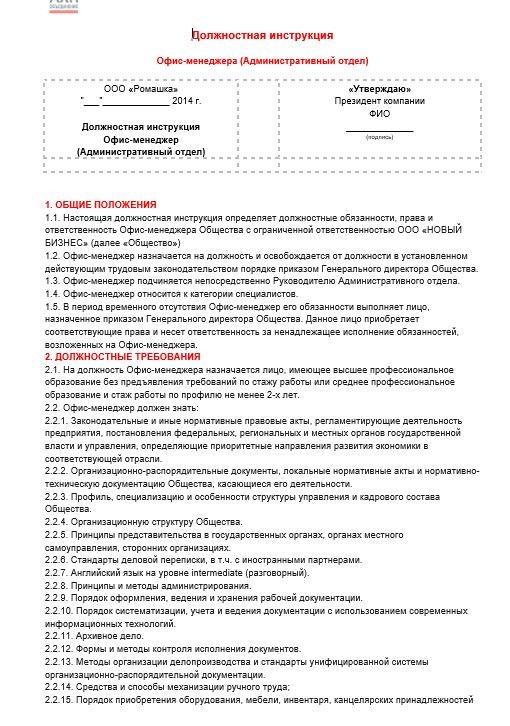 dolzhnostnaya-instrukciya-ofis-menedzhera003