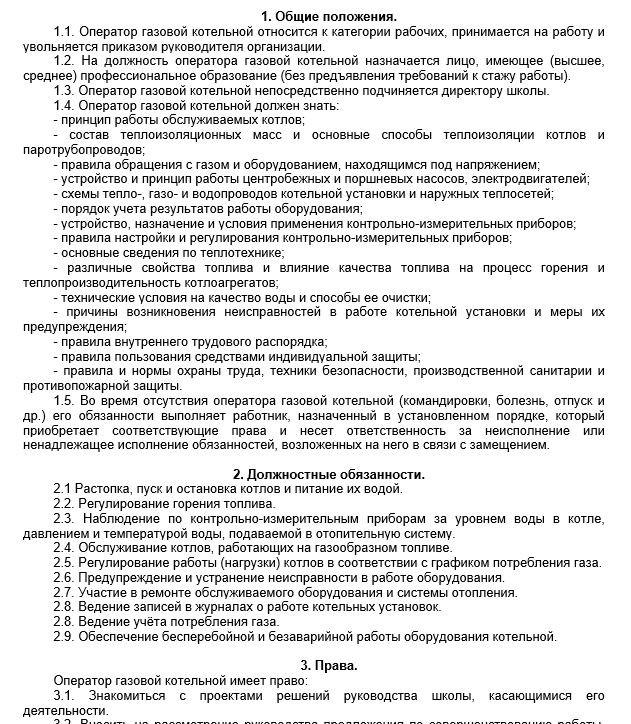 dolzhnostnaya-instrukciya-operatora-gazovoj-kotelnoj001