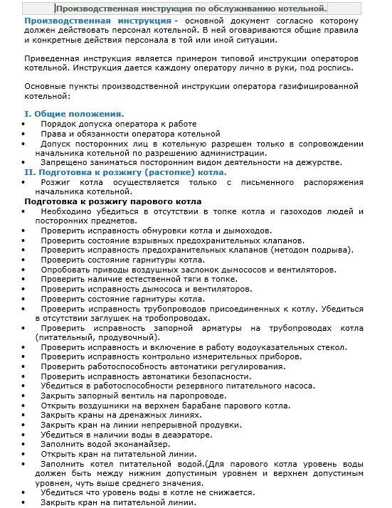 dolzhnostnaya-instrukciya-operatora-gazovoj-kotelnoj004