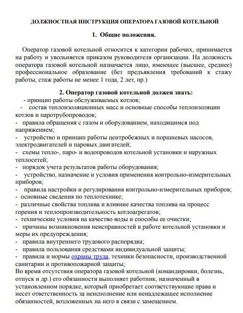 dolzhnostnaya-instrukciya-operatora-kotelnoj001