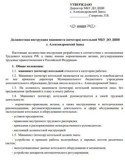 dolzhnostnaya-instrukciya-operatora-kotelnoj002