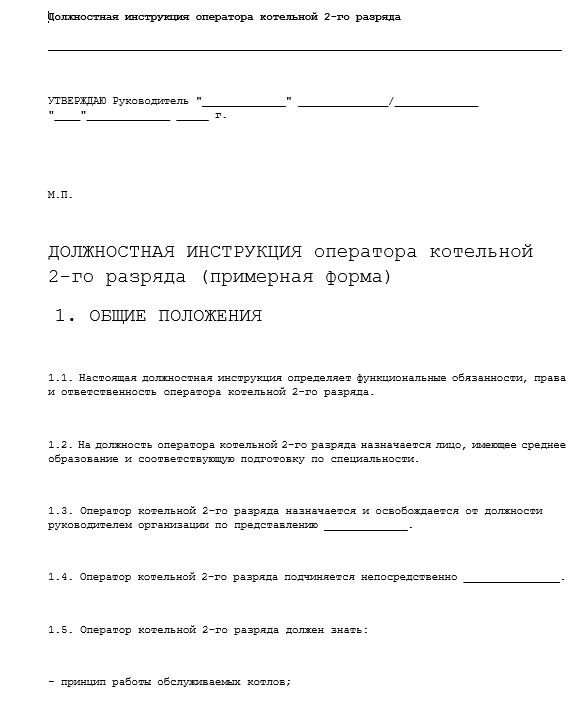 dolzhnostnaya-instrukciya-operatora-kotelnoj003