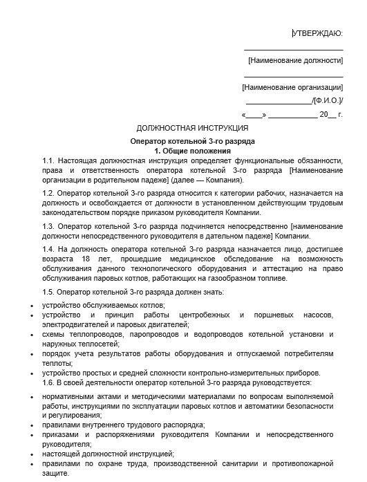 dolzhnostnaya-instrukciya-operatora-kotelnoj004