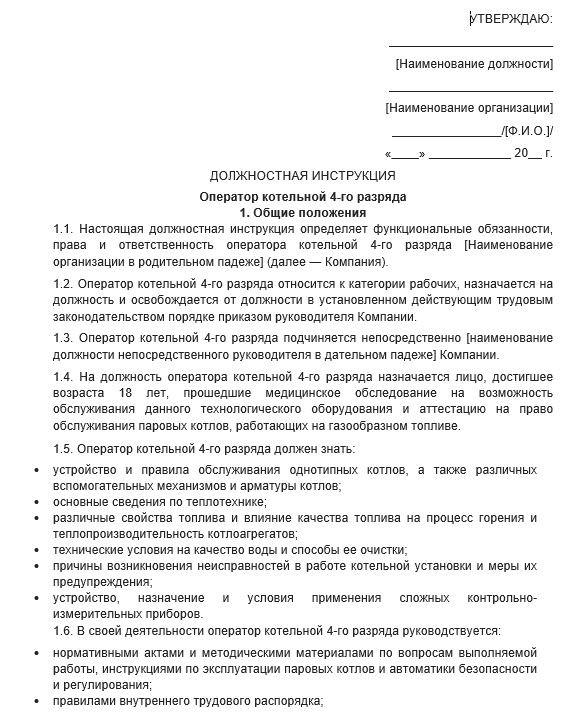 dolzhnostnaya-instrukciya-operatora-kotelnoj005