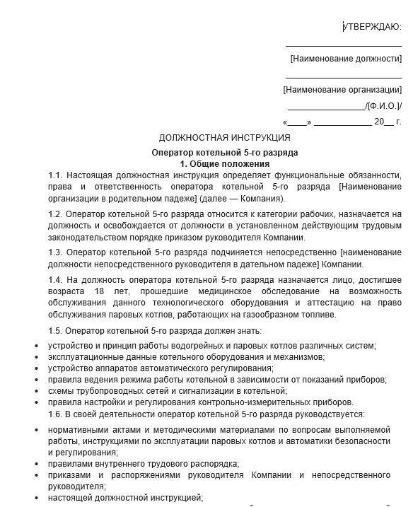 dolzhnostnaya-instrukciya-operatora-kotelnoj006