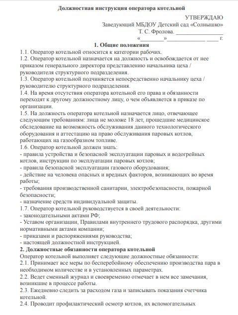 dolzhnostnaya-instrukciya-operatora-kotelnoj007