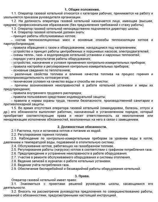 dolzhnostnaya-instrukciya-operatora-kotelnoj008