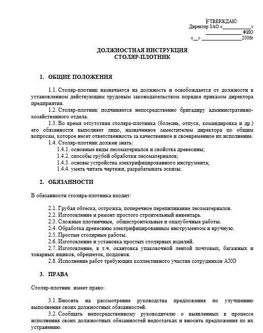 dolzhnostnaya-instrukciya-plotnika002