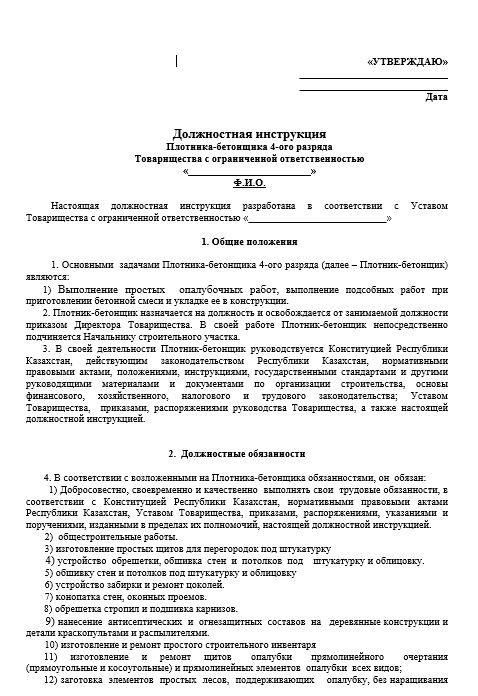 dolzhnostnaya-instrukciya-plotnika003