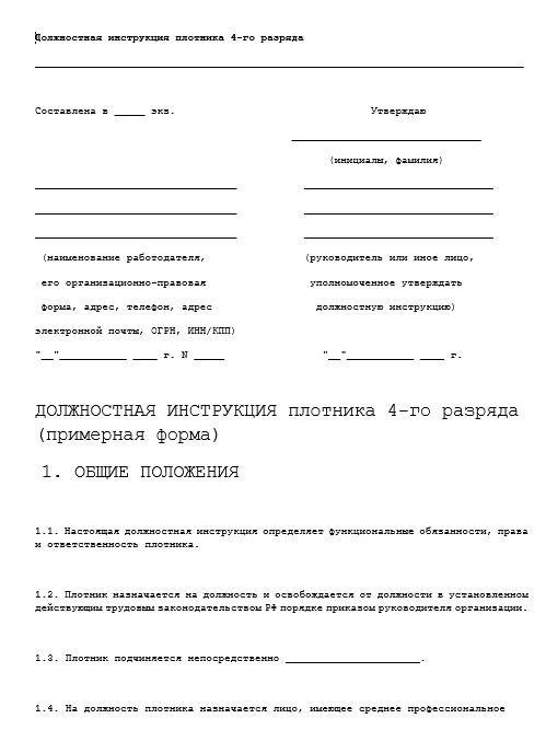 dolzhnostnaya-instrukciya-plotnika004