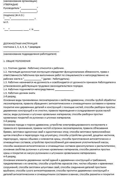 dolzhnostnaya-instrukciya-plotnika005