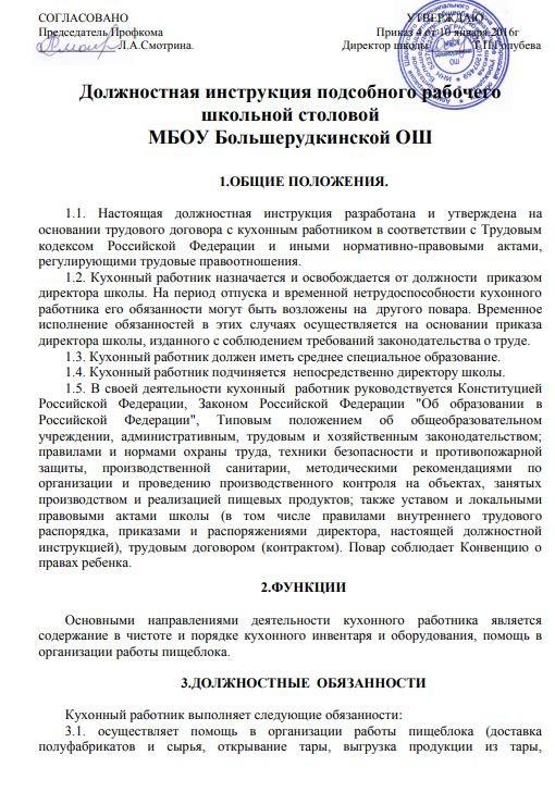 dolzhnostnaya-instrukciya-podsobnogo-rabochego002