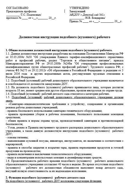 dolzhnostnaya-instrukciya-podsobnogo-rabochego003