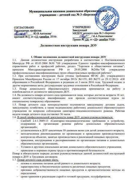 dolzhnostnaya-instrukciya-povara002